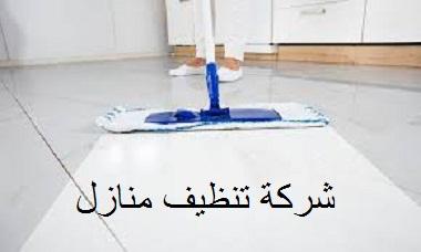 شركه تنظيف منازل بالرياض